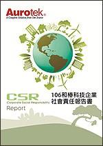 106年度和椿科技CSR